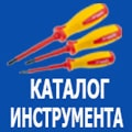 Каталог инструмента