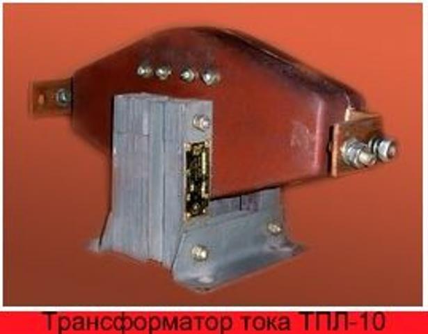 Электросервис,044-501-37-45,Трансформатор тока ТПЛ-10