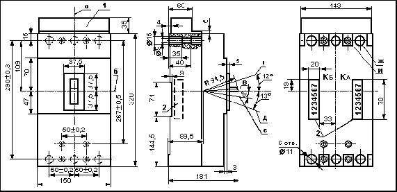 Габаритные, установочные и присоединительные размеры выключателей стационарного исполнения с ручным приводом типа А 3720