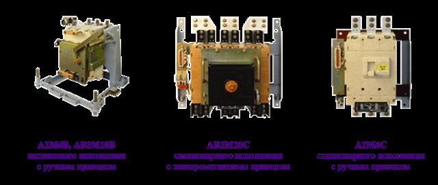 Выключатели автоматические АВМ