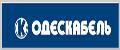 Партнер Электросевис - ПАО Одескабель