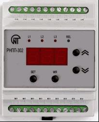 Электросервис,044-501-37-45,Трехфазное реле напряжения и контроля фаз РНПП-302